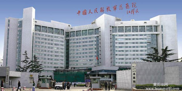 北京市301医院(解放军总医院)