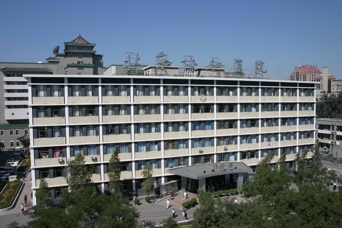 北京市协和医院