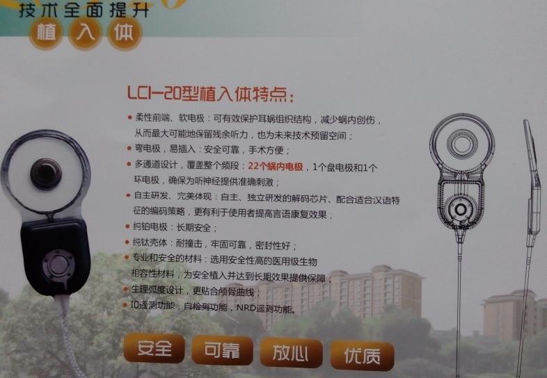 力声特LSP-20处理器+LCI-20植入体简介