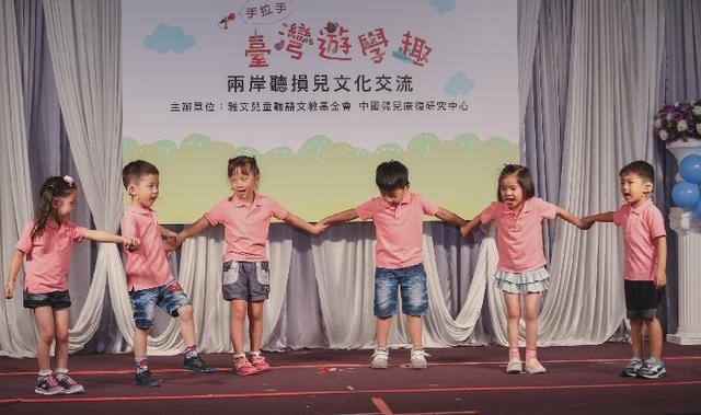 定让无声变有声——台湾雅文基金会帮助大陆听障儿童重回有声世界