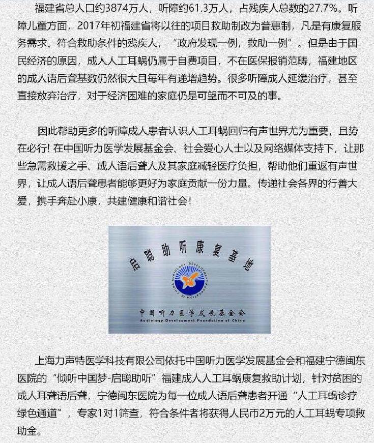 【有2万补贴】福建将为植入上海耳
