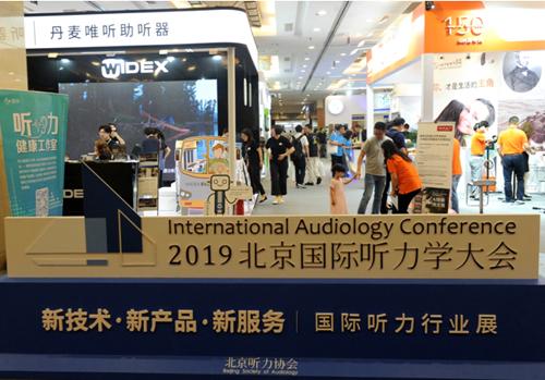 6月5日北京举办聚会、试听、参观听力学大会活动,欢迎参加!